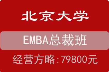 北京大学EMBA总裁班招生简章(经营方略)