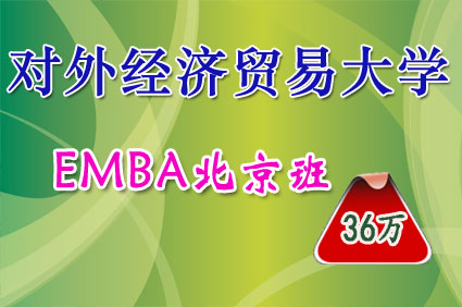 对外经济贸易大学EMBA招生简章(北京)