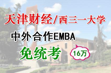 免联考MBA(中外合作办学-天财与西三一大学)