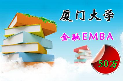 2017厦门大学金融EMBA(杭州班)