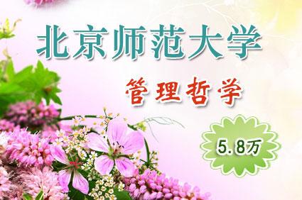 北京师范大学管理哲学方向(北京班)