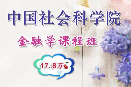 中国社会科学院金融学专业高级课程研修班(北京班)