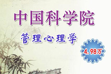 中国科学院管理心理学专业(深圳班)