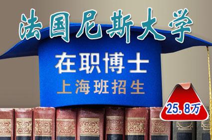 法国尼斯大学-上海交通大学DBA高级课程研修班(上海)