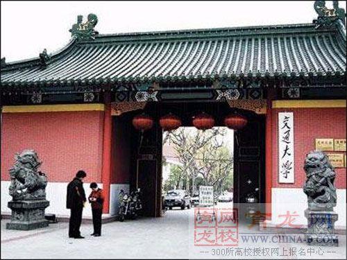 shanghaijiaotongdaxue.jpg