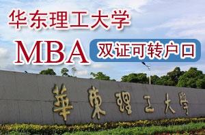 华东理工大学MBA双证可转户口