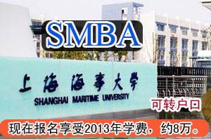 上海海事大学SMBA招生简章(双证)