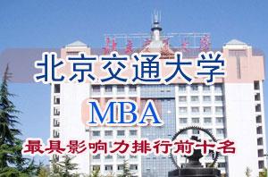 北京交通大学MBA招生简章