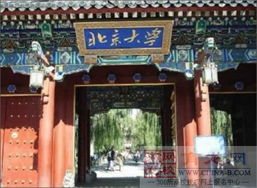 北京大学3.jpg
