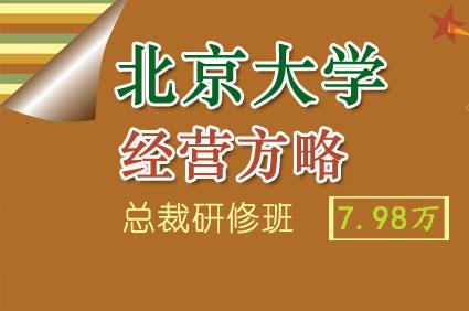 北京大学经营方略(!)总裁高级研修班