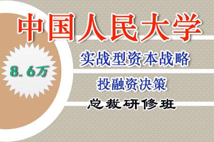 中国人民大学实战型资本战略与投融资决策董事长导师班
