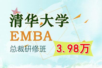 2017年清华大学EMBA总裁研修班招生简章(北京)