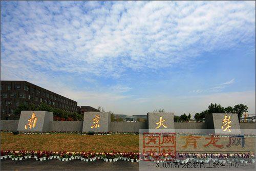 南京大学.jpg