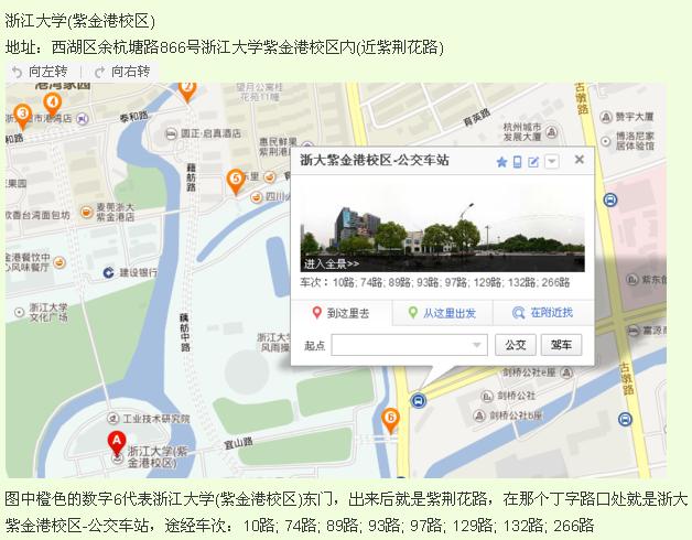 浙江大学交通图紫金港校区.png