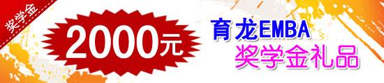 育龙EMBA奖学金