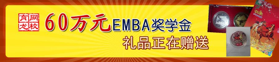 EMBA奖学金