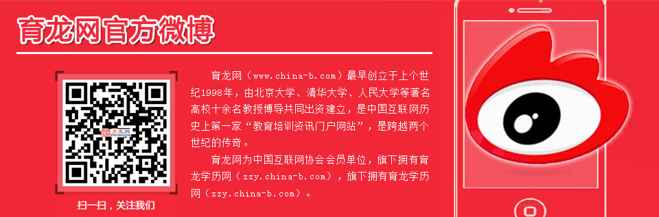 育龙网官方微博