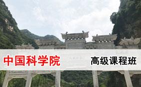 中国科学院在职研究生