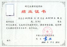 在职研究生结业证书