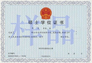 专业硕士学位证书