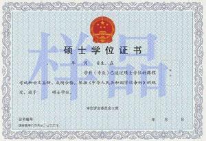 学术型硕士学位证书